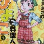 ひよっこ料理人 1-10巻 コミック セット 買取 しました! ドラマ 祖師ヶ谷大蔵 店