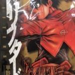 ドリフターズ 1~5巻 コミック セット 買取 しました! ドラマ 祖師ヶ谷大蔵 店