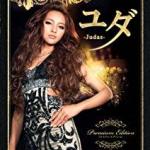 笹塚 DVD ユダ -Judas- プレミアムエディション 買取 ました!