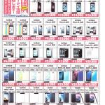 世田谷区 SoftBank ギャラクシー エクスペリア スマートフォン 買取ならドラマ下北沢総合買取店へ!!