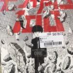 モブサイコ100 1~14巻 コミック セット 買取 しました! ドラマ 祖師ヶ谷大蔵 店