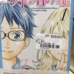 四月は僕の嘘 1~11巻 コミック セット 買取 しました! ドラマ 祖師ヶ谷大蔵 店