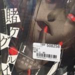 賭ケグルイ 1~7巻 コミック セット 買取 しました! ドラマ 祖師ヶ谷大蔵 店