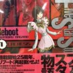 ファイブスター物語 1~6巻 コミック セット 買取 しました! ドラマ 祖師ヶ谷大蔵 店