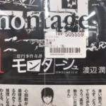 モンタージュ 1~19巻 コミック セット 買取 しました! ドラマ 祖師ヶ谷大蔵 店
