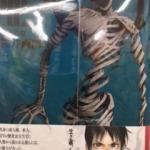 亜人 1~10巻 コミック セット 買取 しました! ドラマ 祖師ヶ谷大蔵 店