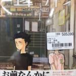 聲の形 1~7巻 コミック セット 買取 しました! ドラマ 祖師ヶ谷大蔵 店