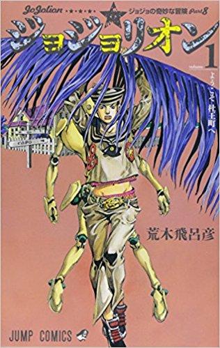 高円寺 古本 ジョジョリオン 買取 しました ドラマ 本 CD DVD 古本屋 アダルト