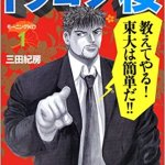 高円寺 古本 ドラゴン桜 買取 しました ドラマ 本 CD DVD 古本屋 アダルト