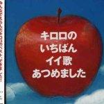 高円寺 CD キロロのいちばんイイ歌あつめました 買取 しました ドラマ 本 CD DVD 古本屋 アダルト
