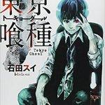 高円寺 古本 東京喰種 買取 しました ドラマ 本 CD DVD 古本屋 アダルト