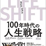 高円寺 古本 LIFE SHIFT 買取 しました ドラマ 本 CD DVD 古本屋 アダルト