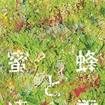 高円寺 古本 蜜蜂と遠雷 買取 しました ドラマ 本 CD DVD 古本屋 アダルト