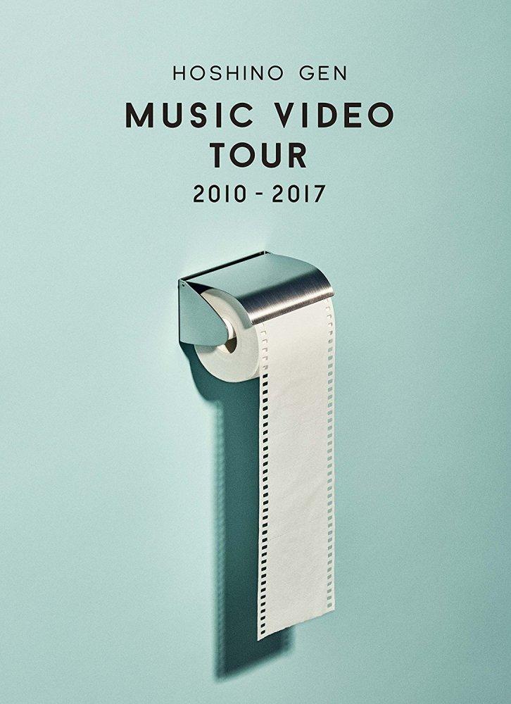 高円寺 DVD 星野源 Music Video Tour 2010-2017 買取 しました ドラマ 本 CD DVD 古本屋