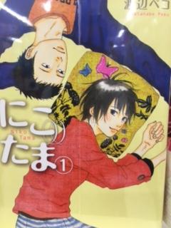 にこたま 1~5巻 コミック セット 買取 しました! ドラマ 祖師ヶ谷大蔵 店