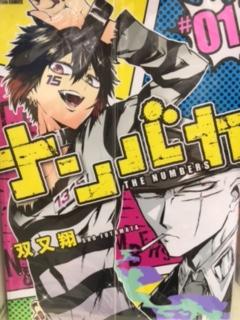 ナンバカ 1~4巻 コミック セット 買取 しました! ドラマ 祖師ヶ谷大蔵 店