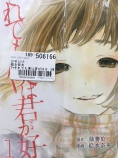それでも僕は君が好き 1~7巻 コミック セット 買取 しました! ドラマ 祖師ヶ谷大蔵 店