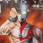 ウルトラマンSTORY 1~8巻 コミック セット 買取 しました! ドラマ 祖師ヶ谷大蔵 店