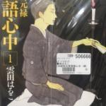 昭和元禄落語心中 1~10巻 コミック セット 買取 しました! ドラマ 祖師ヶ谷大蔵 店