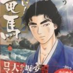 お~い竜馬 1~12巻 コミック セット 買取 しました! ドラマ 祖師ヶ谷大蔵 店