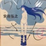 ちひろさん 1~6巻 コミック セット 買取 しました! ドラマ 祖師ヶ谷大蔵 店