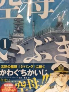 空母いぶき 1~7巻 コミック セット 買取 しました! ドラマ 祖師ヶ谷大蔵 店