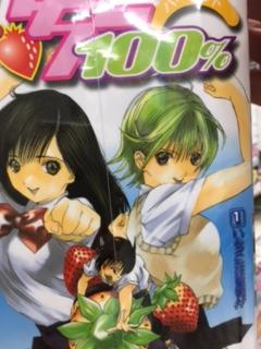 いちご100% 1~19巻 コミック セット 買取 しました! ドラマ 祖師ヶ谷大蔵 店