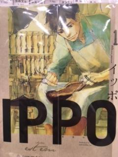 IPPO 1~5巻 コミック セット 買取 しました! ドラマ 祖師ヶ谷大蔵 店