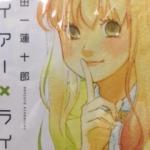 ライアー×ライアー 1~10巻 コミック セット 買取 しました! ドラマ 祖師ヶ谷大蔵 店