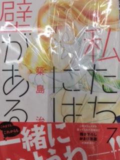 私たちには壁がある。 1~7巻 コミック セット 買取 しました! ドラマ 祖師ヶ谷大蔵 店