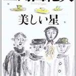 高円寺 古本 美しい星 買取 しました ドラマ 本 CD DVD 古本屋 アダルト