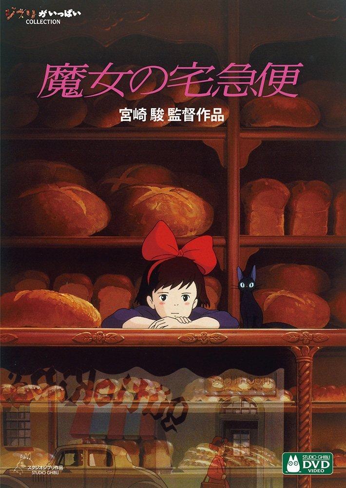 高円寺 DVD 魔女の宅急便 買取 しました ドラマ 本 CD DVD 古本屋 アダルト