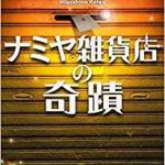 高円寺 古本 ナミヤ雑貨店の奇蹟 買取 しました ドラマ 本 CD DVD 古本屋 アダルト