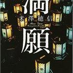 高円寺 古本 満願 買取 しました ドラマ 本 CD DVD 古本屋 アダルト