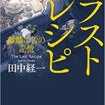 高円寺 古本 ラストレシピ 買取 しました ドラマ 本 CD DVD 古本屋 アダルト