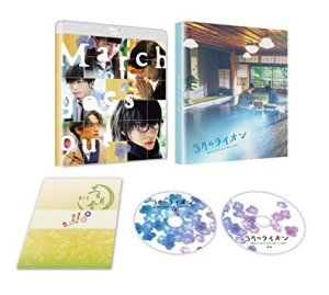 神奈川 ブルーレイ 3月のライオン 後編 豪華版 買取 ます! ドラマ 二本松 店 買取 神奈川 DVD