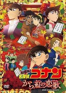 神奈川 DVD 名探偵コナン から紅の恋歌 通常版 買取