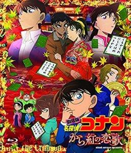 神奈川 ブルーレイ 名探偵コナン から紅の恋歌 通常版 買取 ます! ドラマ 二本松 店 買取 神奈川 DVD