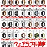 世田谷区 Apple Watch アップルウォッチ シリーズ2 高価買取中!!下北沢総合総合買取店