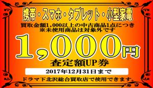 世田谷区 iPhone 7 6S iPad Pro Air2 買取アップキャンペーン実施中! 下北沢総合買取店