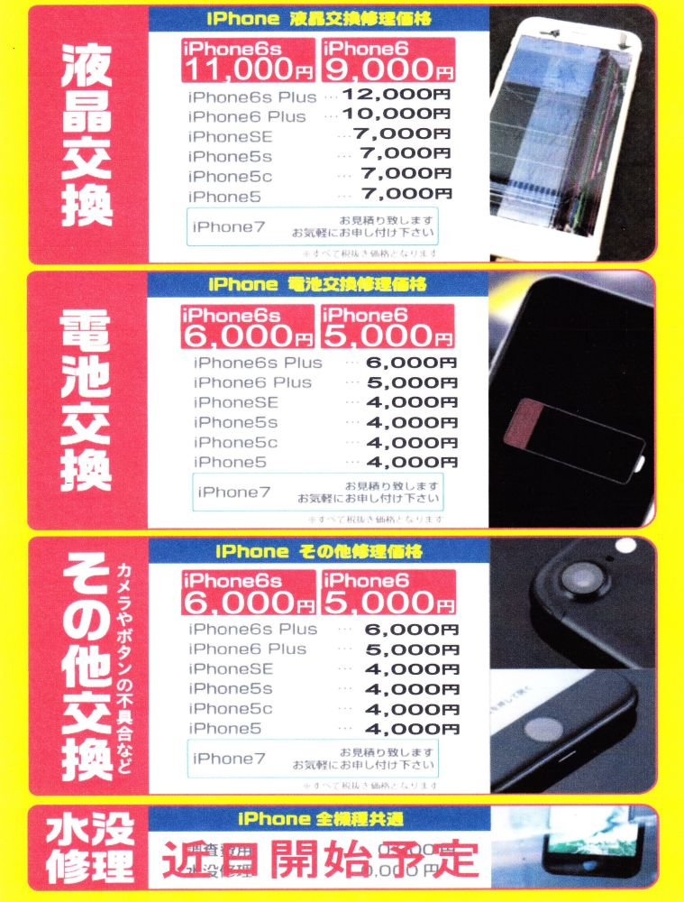 世田谷 iPhone6S 画面 修理 交換 ドラマ下北沢総合買取店