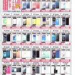 世田谷区 docomo Galaxy S8 Galaxy S8 Plus 高価買取 中!! ドラマ下北沢総合買取店