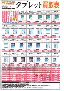 tablet1124