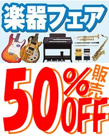 世田谷区 期間限定! 楽器全品50%オフ 下北沢総合買取店