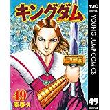 笹塚 十号通り コミック 買取 キングダム 1-49巻 セット 買取 しました! 笹塚 十号通り 店