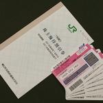 世田谷 エーエヌエー アナ ANA 株主優待券 7枚 買取致しました! ドラマ下北沢総合買取店