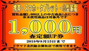 世田谷区 iPhone アンドロイド スマホ 買取アップキャンペーン実施中!! ドラマ下北沢総合買取店