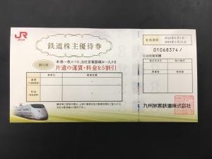 世田谷 JR九州 鉄道株主優待券 買取致しました! ドラマ下北沢総合買取店