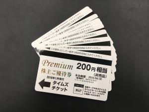 世田谷 タイムズ株主優待券 200円券 10枚 買取致しました! ドラマ下北沢総合買取店