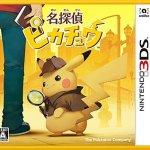 3DS 名探偵 ピカチュウ 買取 致しました! 杉並区 中野区 高円寺 DORAMA高円寺駅前店